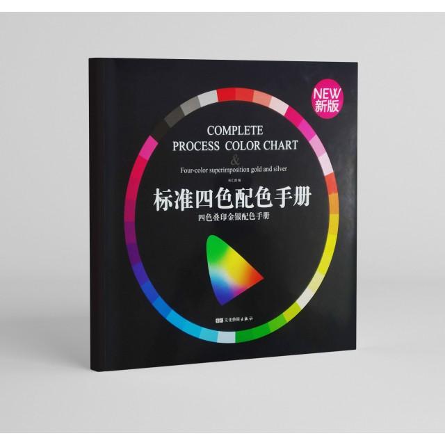 Complete Process Color Chart